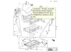 Трубка масляного радиатора. Opel Insignia, A Opel Astra, P10, A Двигатели: A20NHT, A20NFT