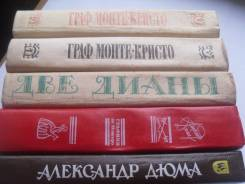 А. Дюма 5 книг распродажа библиотеки