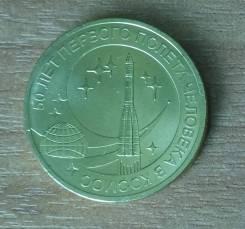 10 рублей ГВС 60 лет первого полета человека в космос