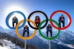 Билеты на Олимпиаду-2018!