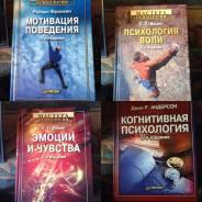 Книги мастера психологии