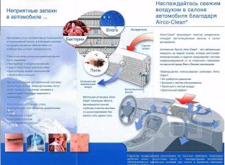 Чистка систем кондиционирования