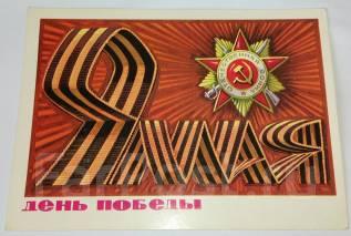 Открытка 9 МАЯ ДЕНЬ Победы 1974 Г. Чистая. Оригинал