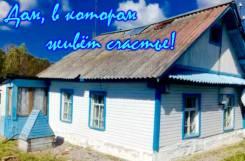 Продам дом поселок Чирки, 17 км от Хабаровска. От частного лица (собственник)