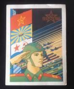 Плакат-календарь 1988 года. День Советской Армии. В наличии!