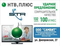 Комплект спутникового телевидения НТВ-ПЛЮС антенна конвертер приставка