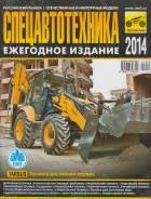 Журнал Спецавтотехника 2014 кат Третий Рим