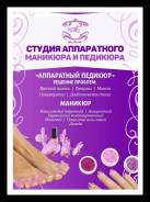Аппаратный педикюр женский/мужской на Столетии (район Искра)