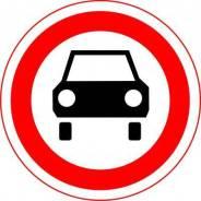 Дорожный знак3.3 Движение механических транспортных средств запрещенно