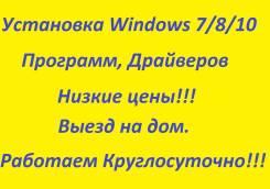 Установка Windows, Драйверов. Выезд Мастера. Работаем Круглосуточно