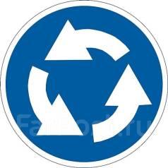 Дорожный знак 4.3 Круговое движение.