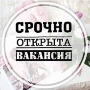 Работа ДОМА! ЗП от 30 тыс рублей!