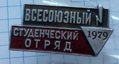 Значок Всесоюзный студенческий отряд 1979 год. В наличии!