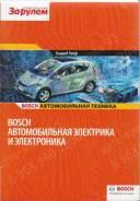 Книга Автомобильная электрика и электроника (Bosch) За Рулем Конрад Райф