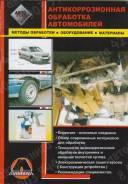 Книга Антикорозионная обработка. Методы обработки. Оборудование. Материалы.