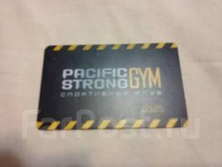 Продам безлимитный абонемент в фитнесс клуб pacific strong