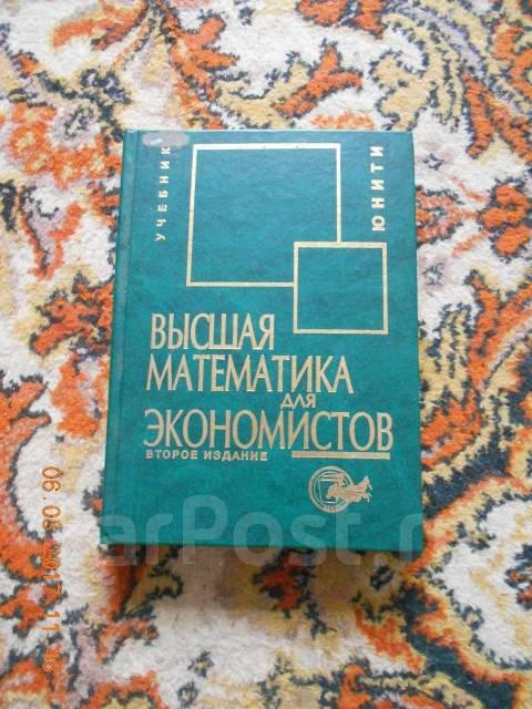 Светлана владимировна никифорова, высшая математика для.