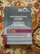 Учебник информационные системы и технологии в экономике