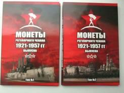Альбомы для монет 1921 - 1957 годов. СССР. 2 тома.