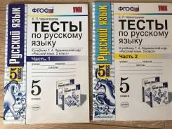 Задачники, решебники по русскому языку. Класс: 5 класс