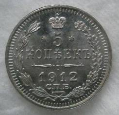 5 копеек 1912 года. Серебро. Шикарная! Под заказ!