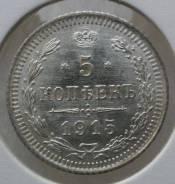 5 копеек 1915 года. Серебро. Шикарная! Под заказ!