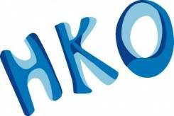Регистрация НКО (некоммерческих организаций). Большой опыт!