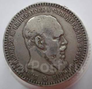 1 рубль 1893 года. Серебро. Александр III. Под заказ!