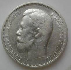50 копеек 1911 года. Серебро. Под заказ!