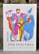 Ю. Олеша Три Толстяка