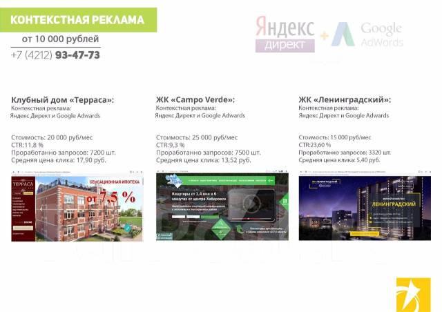Интернет реклама в якутске как поставить рекламу на саит