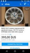 BMW Racing Dynamics. 8.0x17, 5x120.00