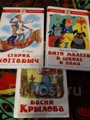 Книги для внеклассного чтения (Старик Хоттабыч, Басни Крылова)