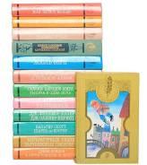 Зарубежная классика детям (комплект из 13 книг)