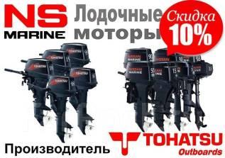 Подвесные лодочные моторы от Tohatsu. Скидка 10% !