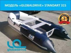 Надувная лодка ПВХ Globaldrive Standart 315. Гарантия 3 Года. Год: 2017 год, длина 3,15м.
