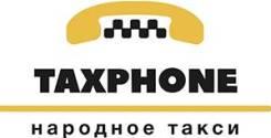 Taxphone приглашает водителей. код 7009