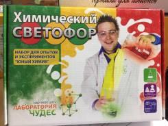 Наборы химика.