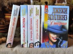Подборка женских романов 5 книг ( серия Наслаждение ). Цена за все !