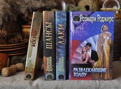Подборка женских романов 7 книг ( серия Интрига ). Цена за все !