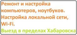 Ремонт и настройка компьютеров. Установка Windows. Wi-Fi. Хабаровск