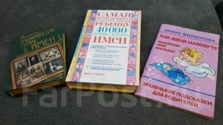 Книги о выборе Имени ребёнку.