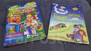 Книги для подготовки ребенка к школе