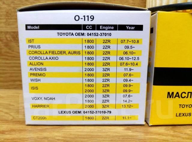 Фильтр масляный. Toyota: Allion, ist, Avensis, Corolla, Prius PHV, Matrix, Isis, Corolla Rumion, Premio, Prius a, Esquire, Voxy, Corolla Axio, RAV4, S...