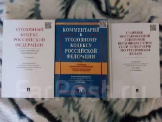 Сборник постановлений пленумов УД, комментарии к уголовному кодексу.