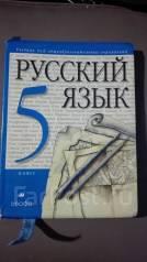 Русский язык. Класс: 5 класс