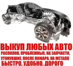 Скупка авто на разборку, металл, ДТП, распилы, топляки! Владивосток