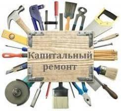 Строительство - Ремонт. Требуются работники отделочных работ