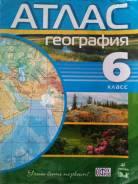 Атласы по географии. Класс: 6 класс
