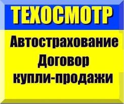 Официальный техосмотр от 490 рублей. Электронное Осаго. БАМ Постышева